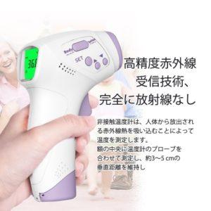 非接触型体温測定 高温アラーム