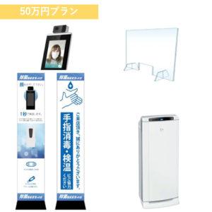 飲食、小売り用コロナ商品50万万円