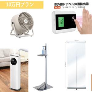 事務所施設り用コロナ商品10万万円