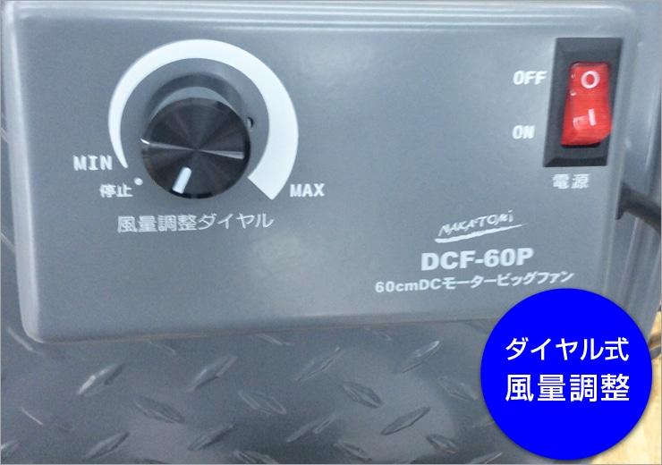 IP-DCF-60V